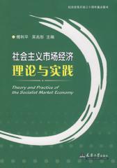 社会主义市场经济理论与实践