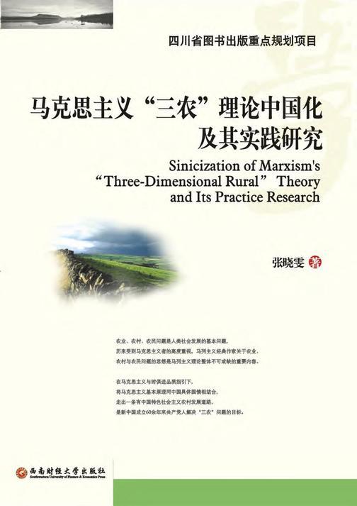 """马克思主义""""三农""""理论中国化及其实践研究"""