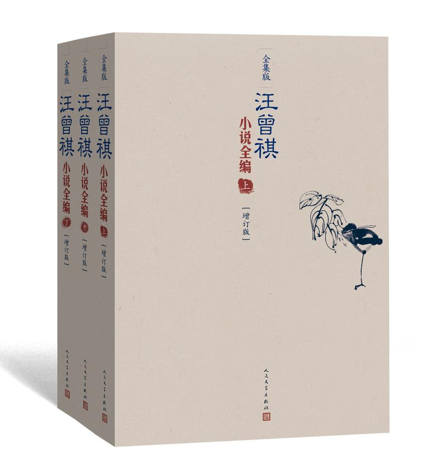 汪曾祺小说全编:全三卷(增订本)