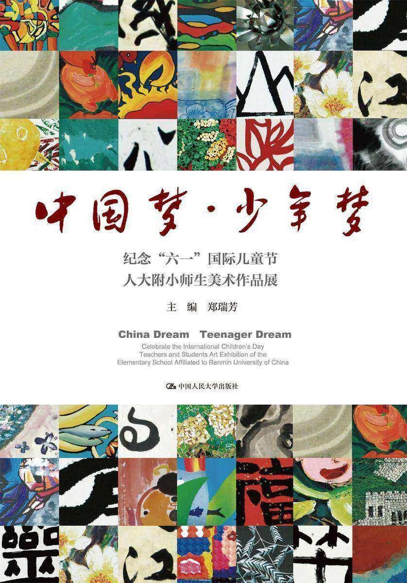 """中国梦·少年梦:纪念""""六一""""国际儿童节人大附小师生美术作品展:汉英对照(仅适用PC阅读)"""