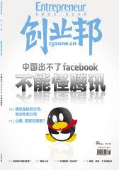 创业邦 月刊 2012年6月(电子杂志)(仅适用PC阅读)