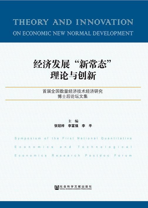 """经济发展""""新常态""""理论与创新:首届全国数量经济技术经济研究博士后论坛文集"""