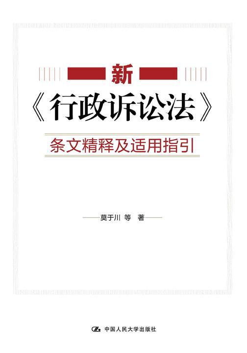 新《行政诉讼法》条文精释及适用指引