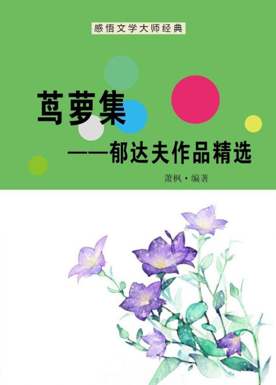 茑萝集——郁达夫作品精选