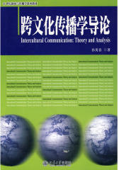 跨文化传播学导论(仅适用PC阅读)