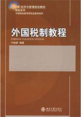 外国税制教程(仅适用PC阅读)
