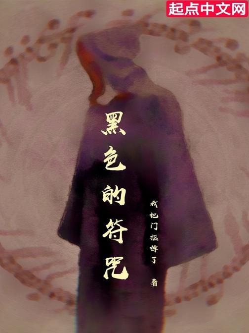 黑色的符咒