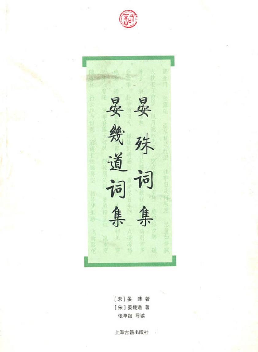 晏殊词集·晏幾道词集