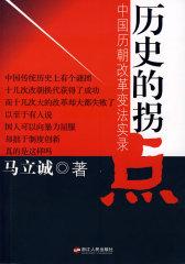 历史的拐点(著名政论家马立诚2008年又一大手笔 指点中国改革史,历数千年变法梦,总结成败得失,寻找历史真相。)(试读本)
