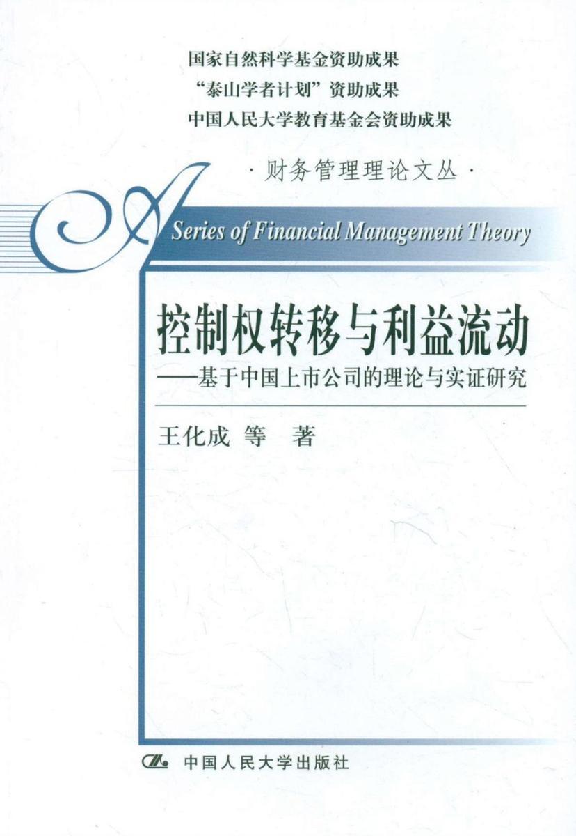 控制权转移与利益流动——基于中国上市公司的理论与实证研究