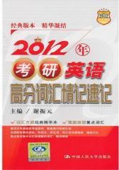 2012年考研英语高分词汇精记速记(仅适用PC阅读)