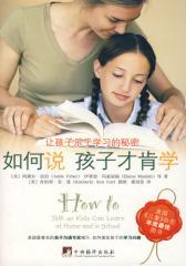 如何说 孩子才肯学(美国《儿童》杂志年度  图书 )(试读本)