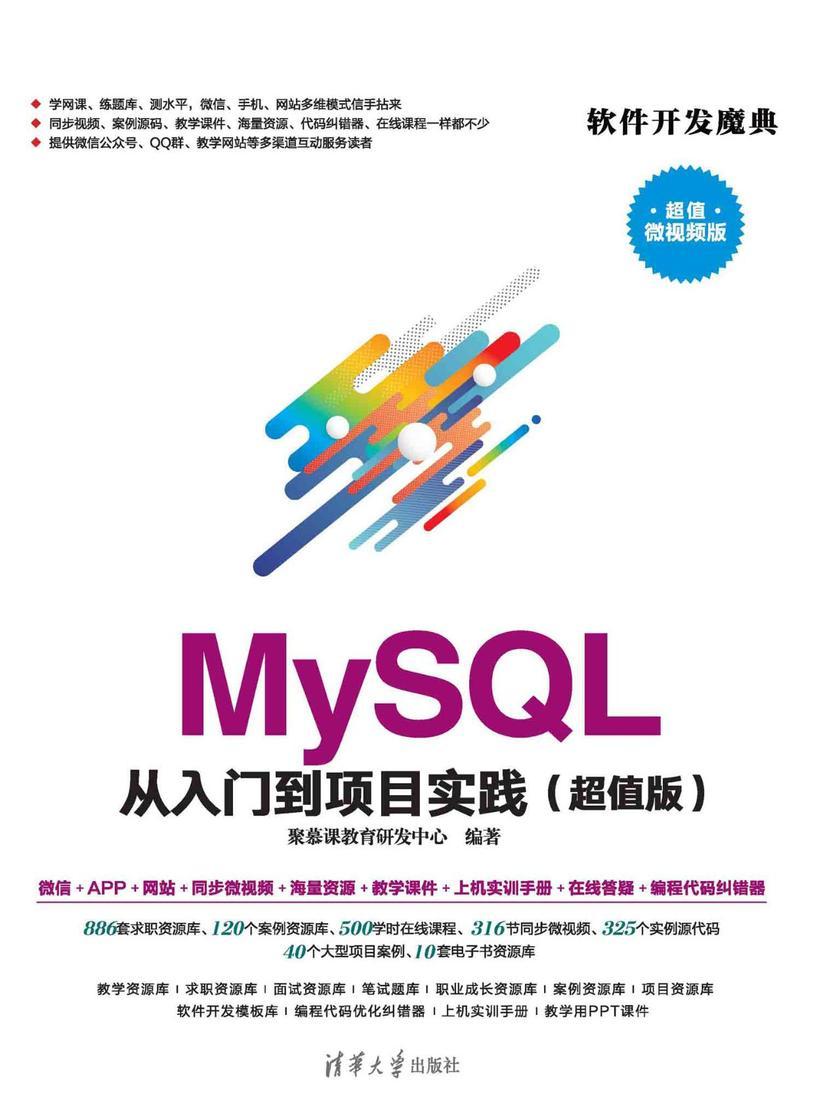 MySQL从入门到项目实践:超值版