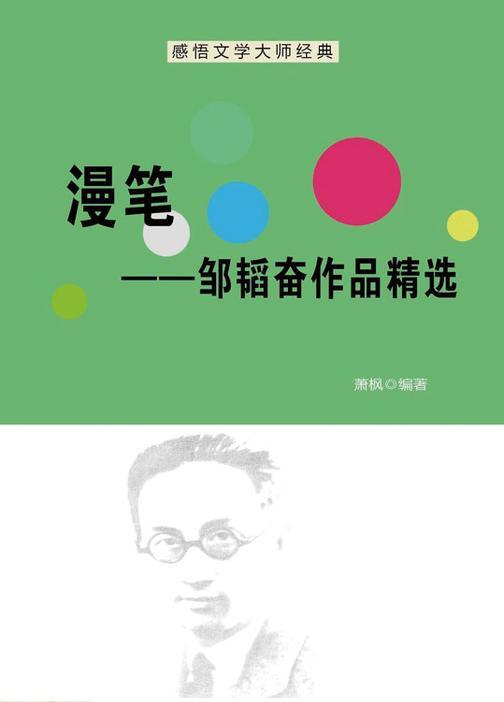 漫笔——邹韬奋作品精选