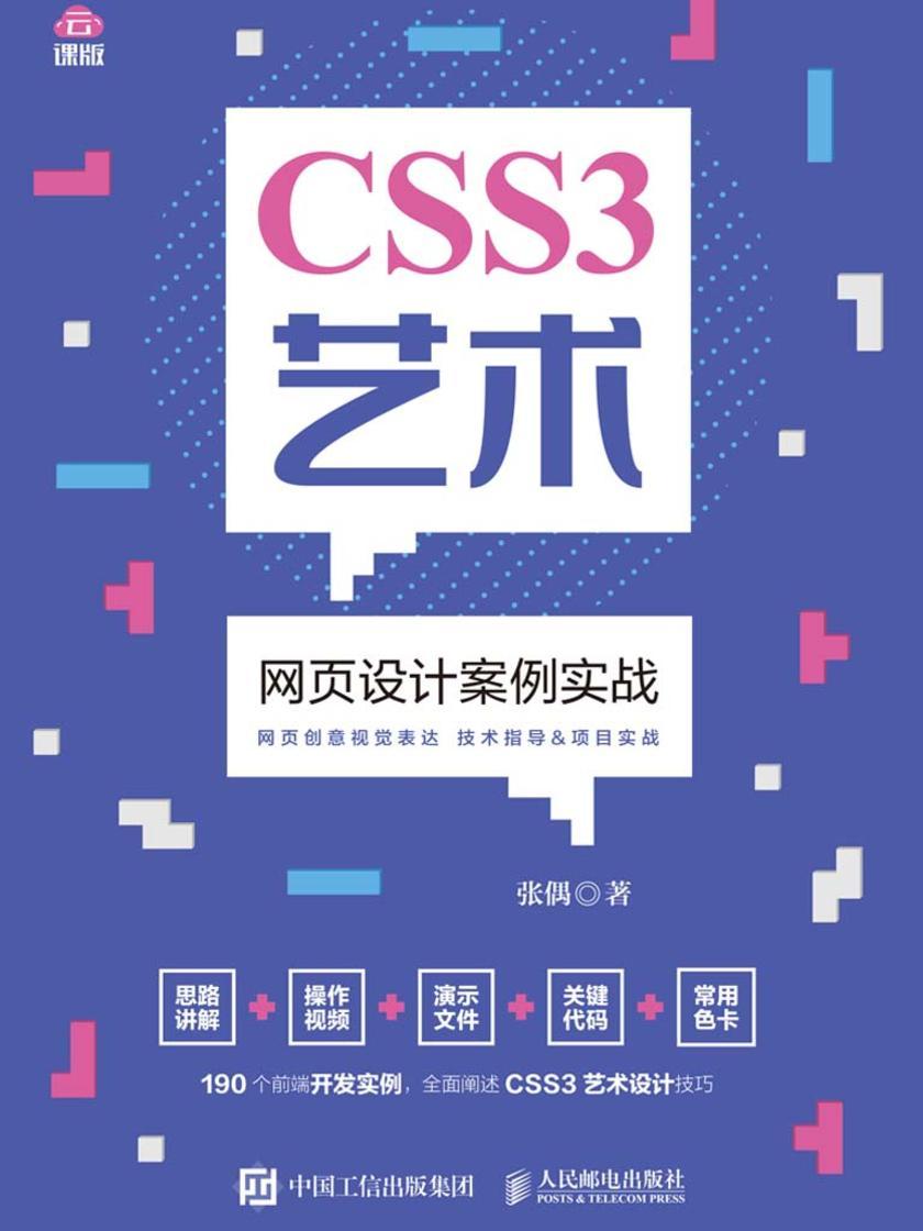 CSS3艺术  网页设计案例实战
