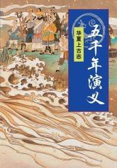 五千年演义:华夏上古志