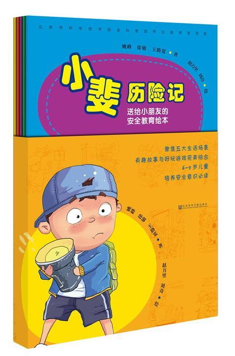 小斐历险记:送给小朋友的安全教育绘本(全5册)