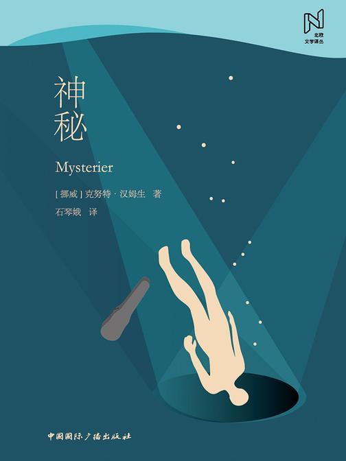 神秘(诺贝尔文学奖得主的传世之作,被《星期六评论》誉为19世纪欧洲文学作品中最影响深远的作品之一;如同昨夜的梦境一样直击人心,让人难忘。)