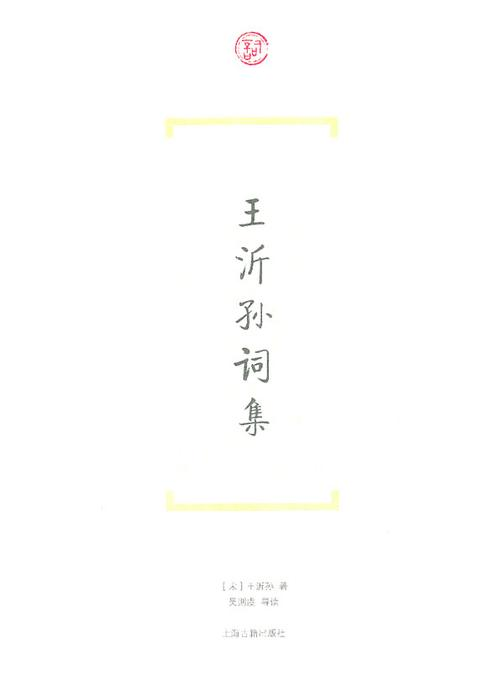 王沂孙词集