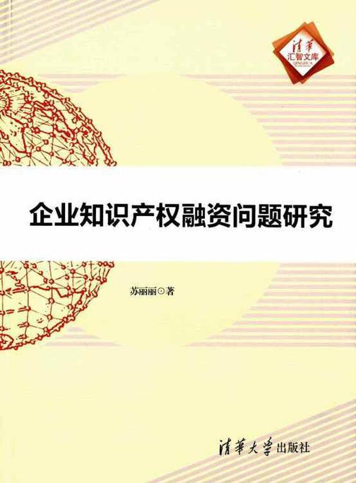 企业知识产权融资问题研究