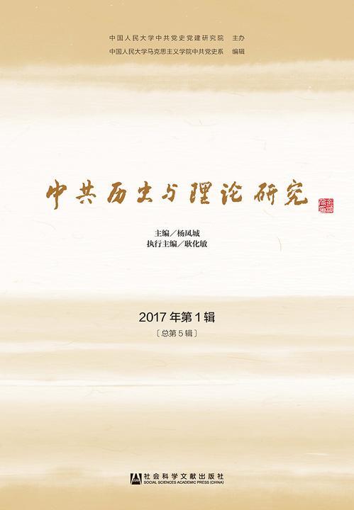 中共历史与理论研究(2017年第1辑 总第5辑)