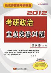 任汝芬2012考研政治重点突破30题(试读本)(仅适用PC阅读)
