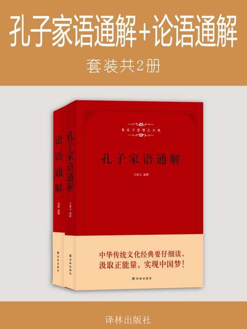 孔子家语通解+论语通解(合售二册)