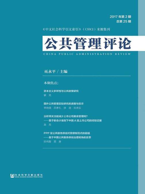 公共管理评论(2017年第2期总第25期)