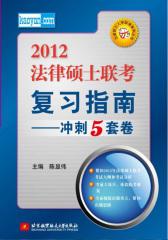 陈显伟2012法律硕士联考复习指南——冲刺5套卷(试读本)(仅适用PC阅读)