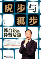 虎步与狐步:郭台铭的经营故事