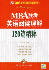 MBA联考英语阅读理解120篇精粹(仅适用PC阅读)