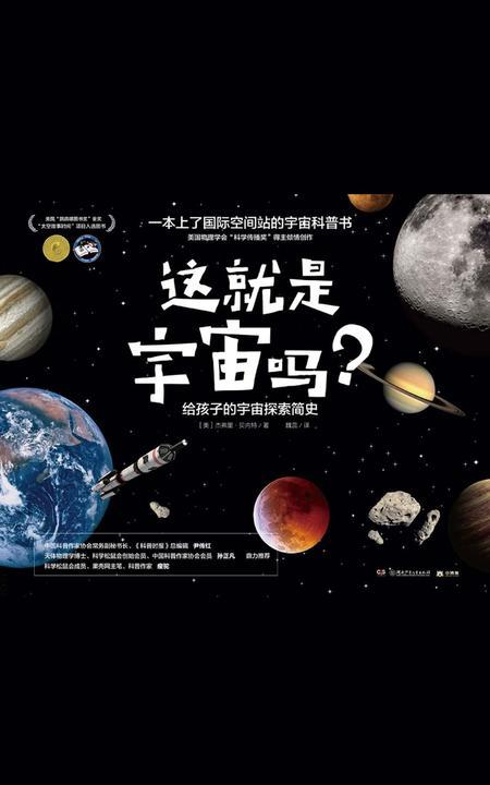 这就是宇宙吗?:给孩子的宇宙探索简史