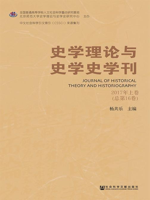 史学理论与史学史学刊(2017年上卷/总第16卷)