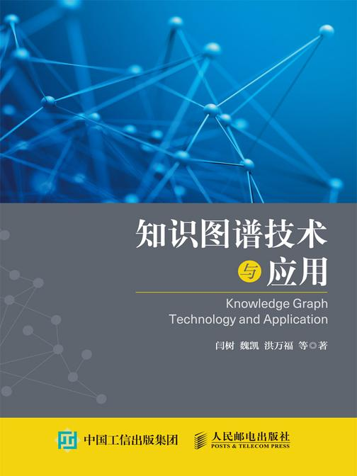 知识图谱技术与应用