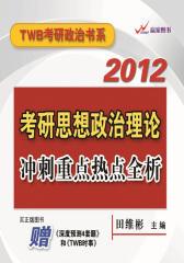 2012田维彬考研思想政治理论冲刺重点热点全析(试读本)(仅适用PC阅读)