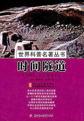 世界科普名著丛书:时间隧道(仅适用PC阅读)