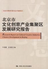 北京市文化创意产业集聚区发展研究报告(仅适用PC阅读)