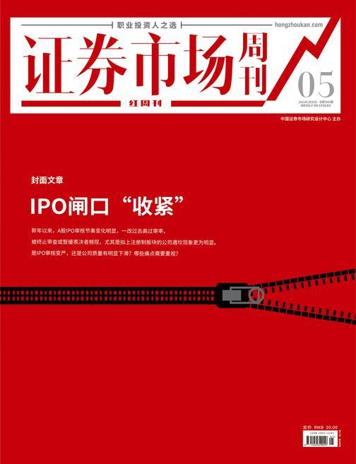 "IPO闸口""收紧"" 证券市场红周刊2021年05期"