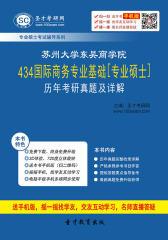苏州大学东吴商学院434国际商务专业基础[专业硕士]历年考研真题及详解
