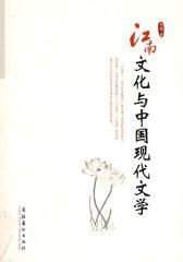 江南文化与中国现代文学(试读本)