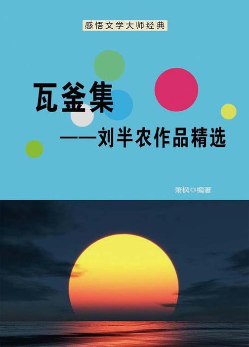 瓦釜集——刘半农作品精选