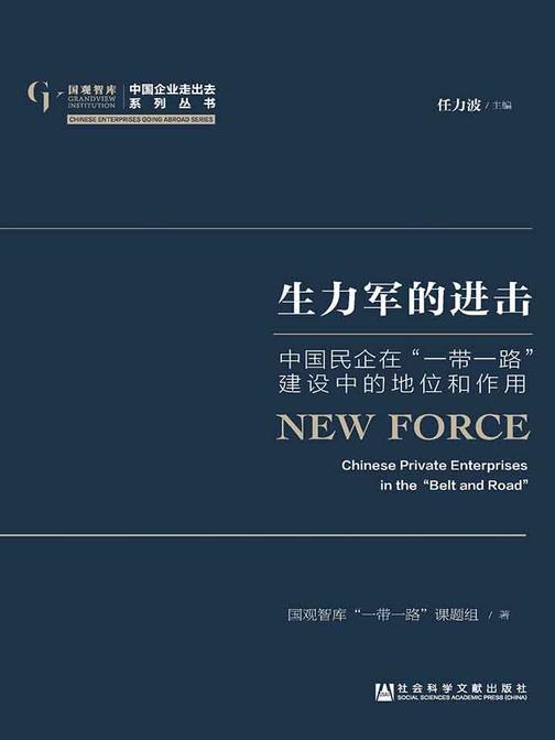 """生力军的进击:中国民企在""""一带一路""""建设中的地位和作用"""