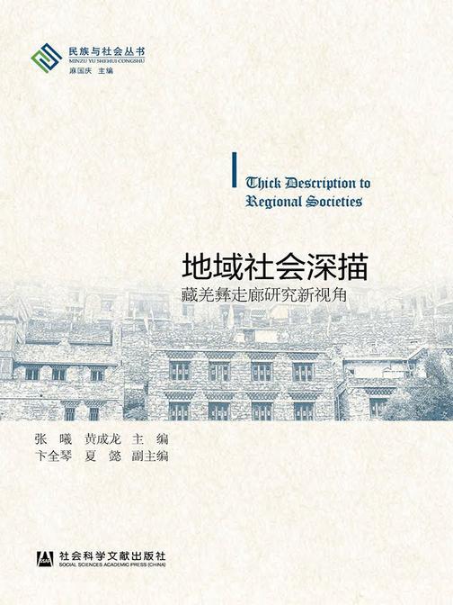 地域社会深描:藏羌彝走廊研究新视角