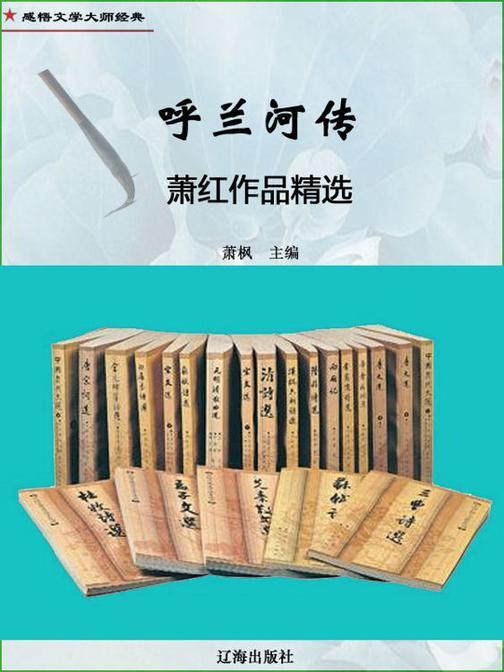 呼兰河传——萧红作品精选