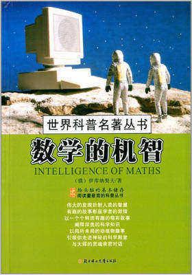 世界科普名著丛书:数学的机智(仅适用PC阅读)