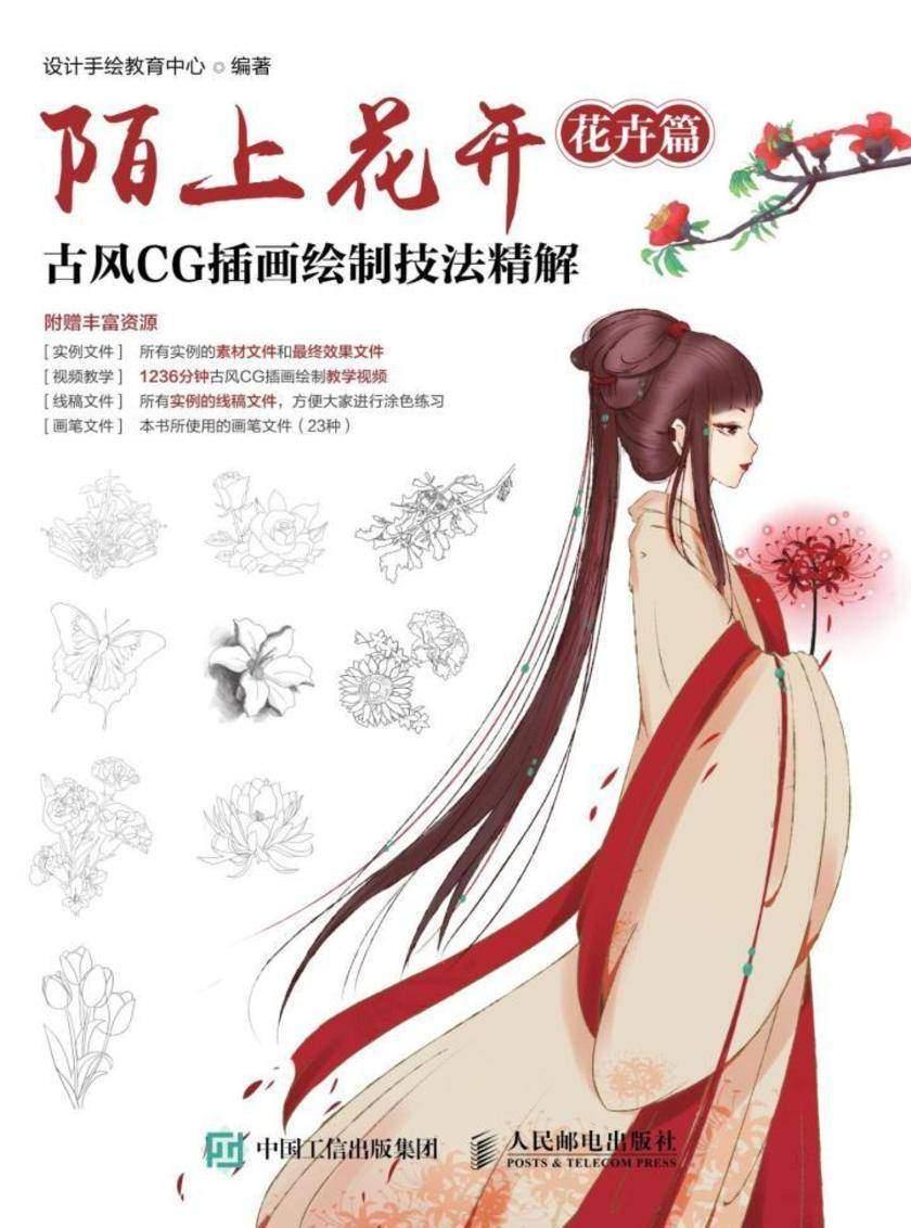 陌上花开 古风CG插画绘制技法精解(花卉篇)