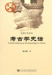 考古学史话