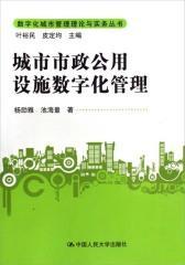 城市市政公用设施数字化管理(仅适用PC阅读)