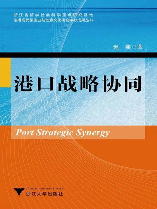 港口战略协同