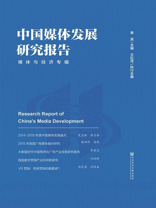 中国媒体发展研究报告:媒体与经济专辑